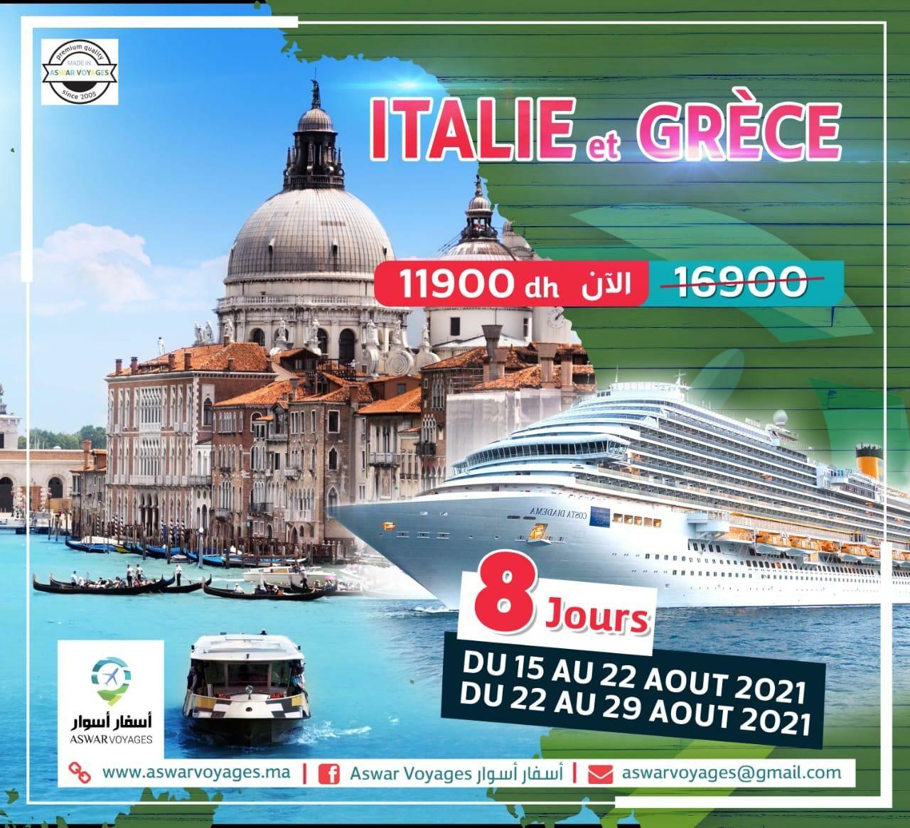 L'Italie et la Grèce